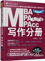 2017MBA、MPA、MPAcc联考与经济类联考同步复习指导系列 写作分册 第15版