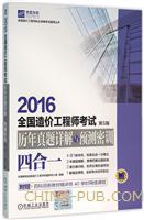 2016全国造价工程师考试历年真题详解与预测密训(四合一) 第5版