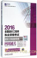 2016全国造价工程师执业资格考试建设工程造价管理四周通关 第4版