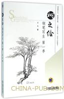 树之绘 钢笔写生第一季