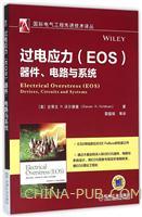 过电应力(EOS)器件、电路与系统