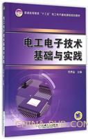 电工电子技术基础与实践