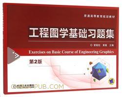 工程图学基础习题集 第2版