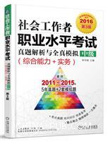 2016社会工作者职业水平考试真题解析与全真模拟 中级(综合能力 实务)第3版