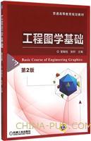 工程图学基础 第2版