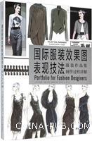 国际服装效果图表现技法――服装作品集制作过程详解