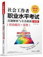 2016社会工作者职业水平考试真题解析与全真模拟 初级(综合能力+实务)第3版