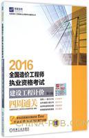2016全国造价工程师执业资格考试 建设工程计价四周通关 第4版