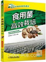 食用菌高效栽培