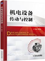 机电设备传动与控制