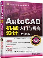 AutoCAD机械设计入门与提高