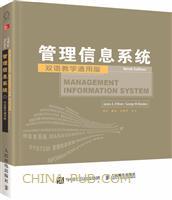 管理信息系统(第9版,双语教学通用版)