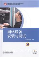 网络设备安装与调试