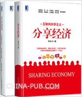 [套装书]分享经济+社交众筹(2册)
