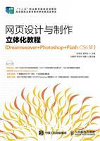 网页设计与制作立体化教程(Dreamweaver+Photoshop+Flash CS6版)