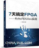 7天搞定FPGA ――Robei与Xilinx实战