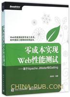 零成本实现Web性能测试――基于Apache JMeter和Gatling