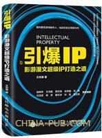 引爆IP:影游漫文超级IP打造之道(精装)