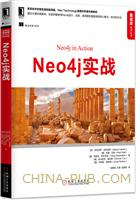 (特价书)Neo4j实战