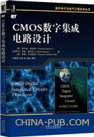 CMOS数字集成电路设计[图书]
