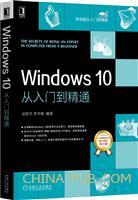 Windows 10 从入门到精通