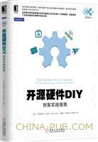 (特价书)开源硬件DIY:创客实践指南