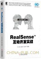 (特价书)RealSense 互动开发实战
