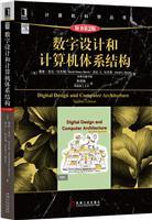 (特价书)数字设计和计算机体系结构(原书第2版)