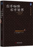 左手咖啡,右手世界(珍藏版)(china-pub首发)