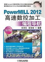 PowerMILL 2012高速数控加工编程导航   第2版