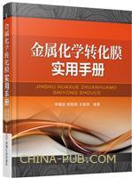金属化学转化膜实用手册