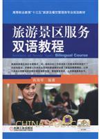 旅游景区服务双语教程
