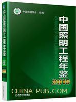 中国照明工程年鉴2015