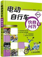 电动自行车快修问答 第2版