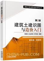 建筑土建识图与造价入门  第2版