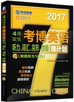4周攻克考博英语听力、词汇、完形、改错周计划 第3版