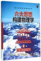 六大思想构建物理学(第2卷) R单元:物理学规律是协变的 E单元:电场和磁场是统一的 (影印版・原书第2版)(精装)