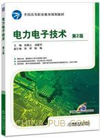 电力电子技术 第2版