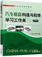 汽车底盘构造与检修学习工作单 第2版