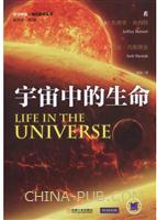 宇宙中的生命(翻译版;第3版)