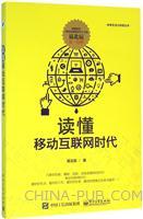 读懂移动互联网时代(china-pub首发)