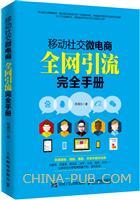 移动社交微电商全网引流完全手册(china-pub首发)