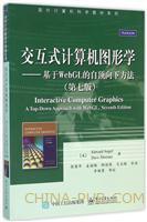 交互式计算机图形学――基于WebGL的自顶向下方法(第7版)