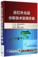 近红外光谱分析技术实用手册(精装)