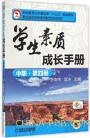 学生素质成长手册(中职・第四册)