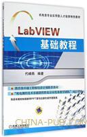 LabVIEW基础教程