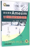 液压系统Amesim计算机仿真进阶教程