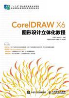 CorelDRAW X6图形设计立体化教程