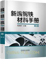 新编钢铁材料手册(第2版)