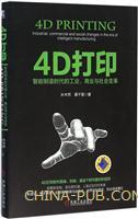 4D打印:智能制造时代的工业、商业与社会变革